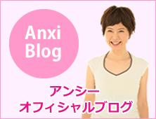 Anxi Blog