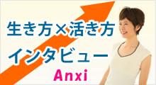 生き方 × 活き方 アンシーインタビュー