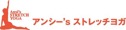 アンシー'sストレッチヨガのへそヨガ 南森町、阿倍野、東京、名古屋