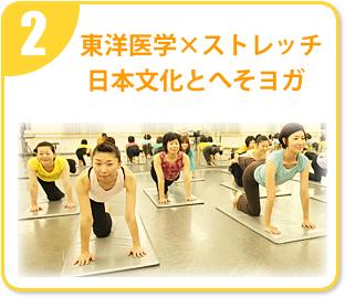 特徴2 東洋医学×ストレッチ 日本文化とへそヨガ