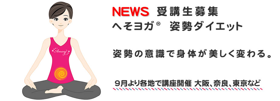 NEWS 変身!へそヨガ® 姿勢ダイエット