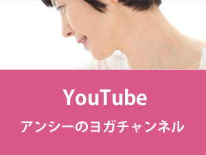 アンシーのYOGAチャンネル