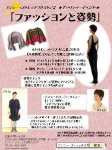 2014年12月ファッションと姿勢入稿