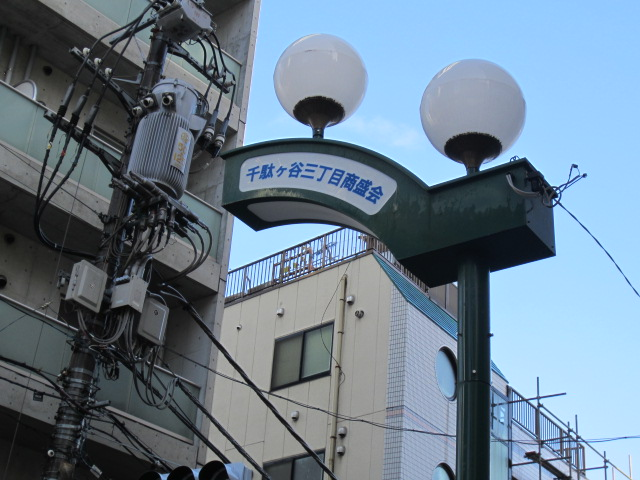 千駄ヶ谷2