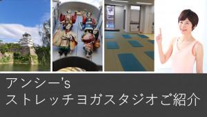 2スタジオ紹介