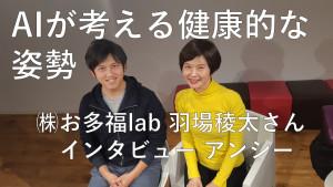 お多福lab