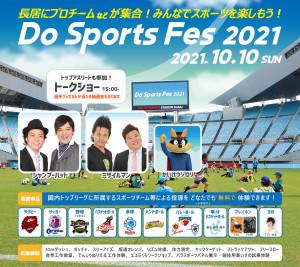 20211010DoSports_01